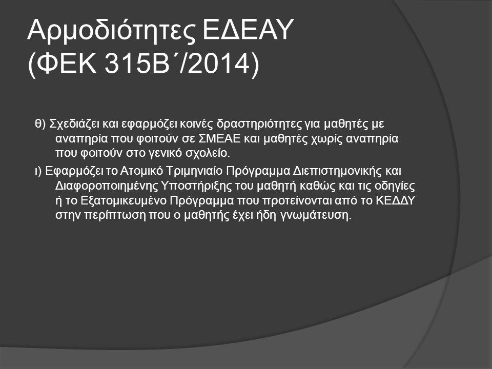 Αρμοδιότητες ΕΔΕΑΥ (ΦΕΚ 315Β΄/2014) θ) Σχεδιάζει και εφαρμόζει κοινές δραστηριότητες για μαθητές με αναπηρία που φοιτούν σε ΣΜΕΑΕ και μαθητές χωρίς αν
