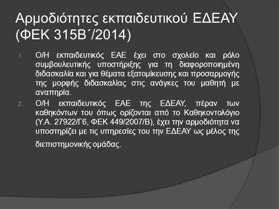 Αρμοδιότητες εκπαιδευτικού ΕΔΕΑΥ (ΦΕΚ 315Β΄/2014) 1. Ο/Η εκπαιδευτικός ΕΑΕ έχει στο σχολείο και ρόλο συμβουλευτικής υποστήριξης για τη διαφοροποιημένη