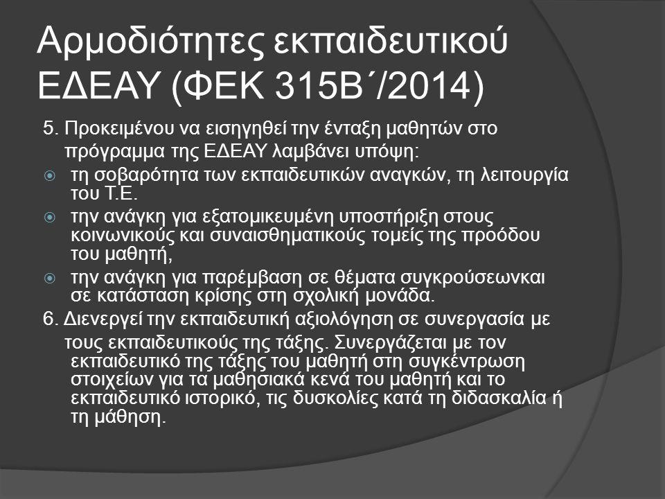 Αρμοδιότητες εκπαιδευτικού ΕΔΕΑΥ (ΦΕΚ 315Β΄/2014) 5. Προκειμένου να εισηγηθεί την ένταξη μαθητών στο πρόγραμμα της ΕΔΕΑΥ λαμβάνει υπόψη:  τη σοβαρότη