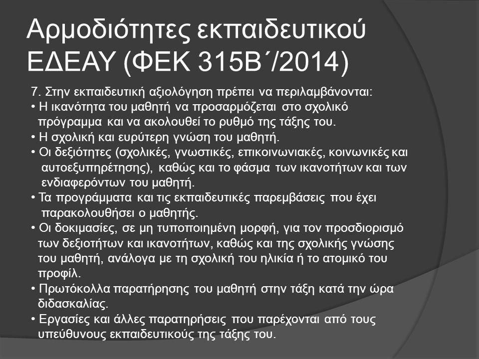 Αρμοδιότητες εκπαιδευτικού ΕΔΕΑΥ (ΦΕΚ 315Β΄/2014) 7. Στην εκπαιδευτική αξιολόγηση πρέπει να περιλαμβάνονται: Η ικανότητα του μαθητή να προσαρμόζεται σ