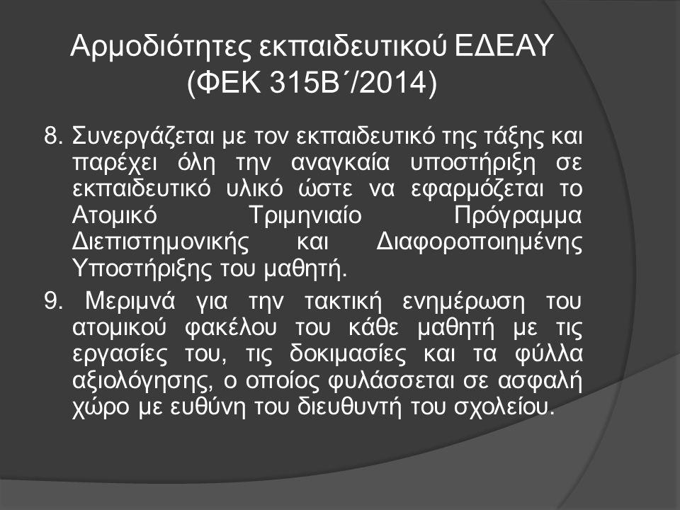 Αρμοδιότητες εκπαιδευτικού ΕΔΕΑΥ (ΦΕΚ 315Β΄/2014) 8. Συνεργάζεται με τον εκπαιδευτικό της τάξης και παρέχει όλη την αναγκαία υποστήριξη σε εκπαιδευτικ