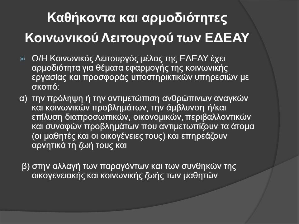 Καθήκοντα και αρμοδιότητες Κοινωνικού Λειτουργού των ΕΔΕΑΥ  Ο/Η Κοινωνικός Λειτουργός μέλος της ΕΔΕΑΥ έχει αρμοδιότητα για θέματα εφαρμογής της κοινω