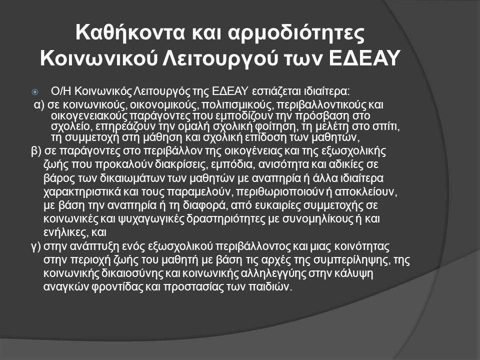 Καθήκοντα και αρμοδιότητες Κοινωνικού Λειτουργού των ΕΔΕΑΥ  Ο/Η Κοινωνικός Λειτουργός της ΕΔΕΑΥ εστιάζεται ιδιαίτερα: α) σε κοινωνικούς, οικονομικούς