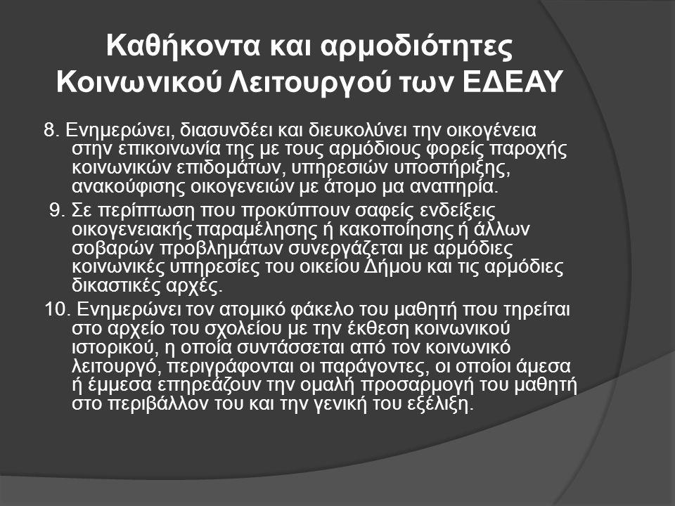 Καθήκοντα και αρμοδιότητες Κοινωνικού Λειτουργού των ΕΔΕΑΥ 8.