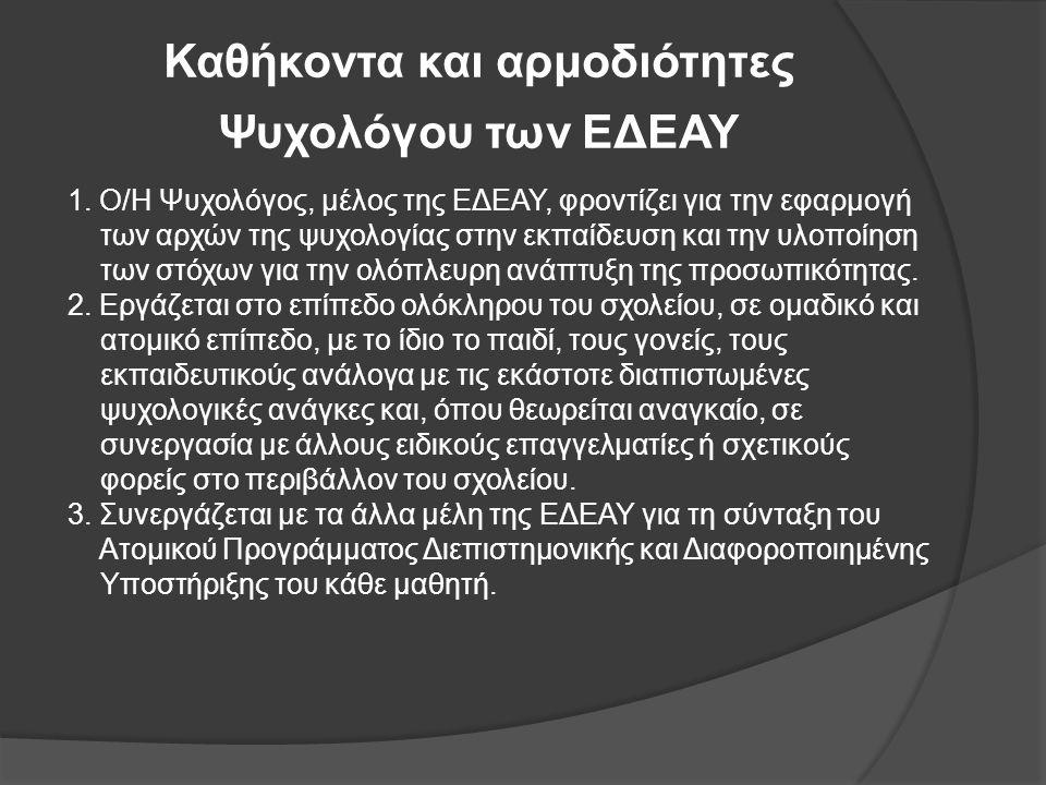 Καθήκοντα και αρμοδιότητες Ψυχολόγου των ΕΔΕΑΥ 1. Ο/Η Ψυχολόγος, μέλος της ΕΔΕΑΥ, φροντίζει για την εφαρμογή των αρχών της ψυχολογίας στην εκπαίδευση