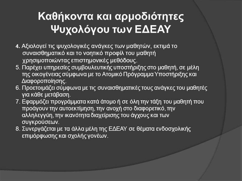 Καθήκοντα και αρμοδιότητες Ψυχολόγου των ΕΔΕΑΥ 4. Αξιολογεί τις ψυχολογικές ανάγκες των μαθητών, εκτιμά το συναισθηματικό και το νοητικό προφίλ του μα