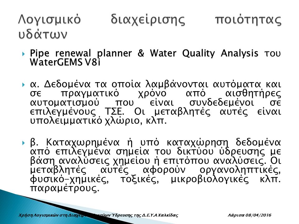  Pipe renewal planner & Water Quality Analysis του WaterGEMS V8i  α.