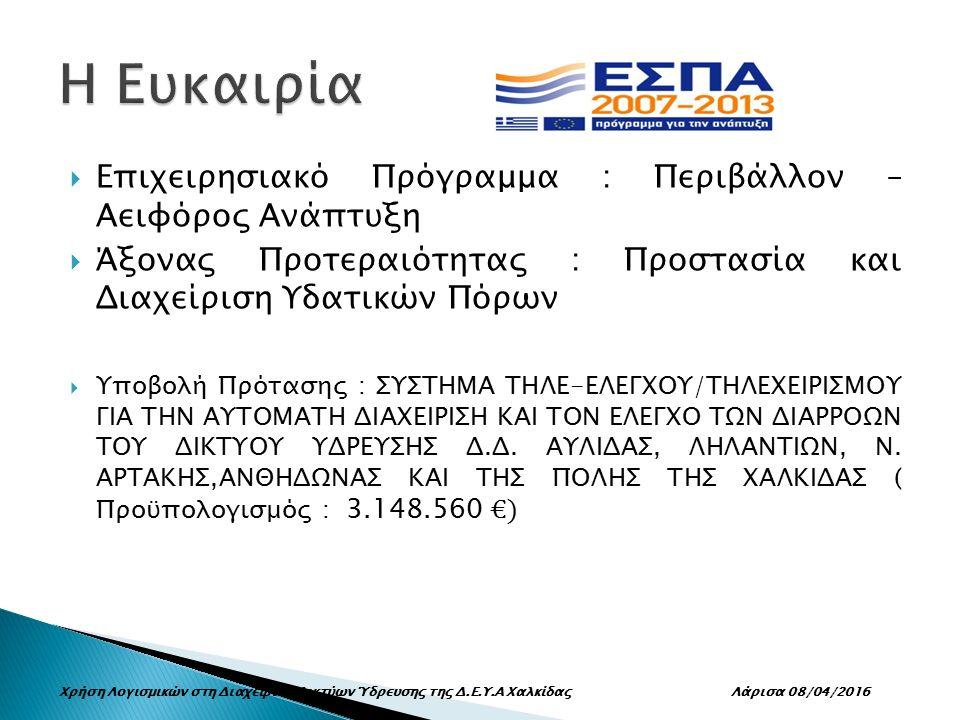  Επέκταση Τηλεελέγχου με νέα ΣΜΔ στο σύνολο του Καλλικρατικού Δήμου.