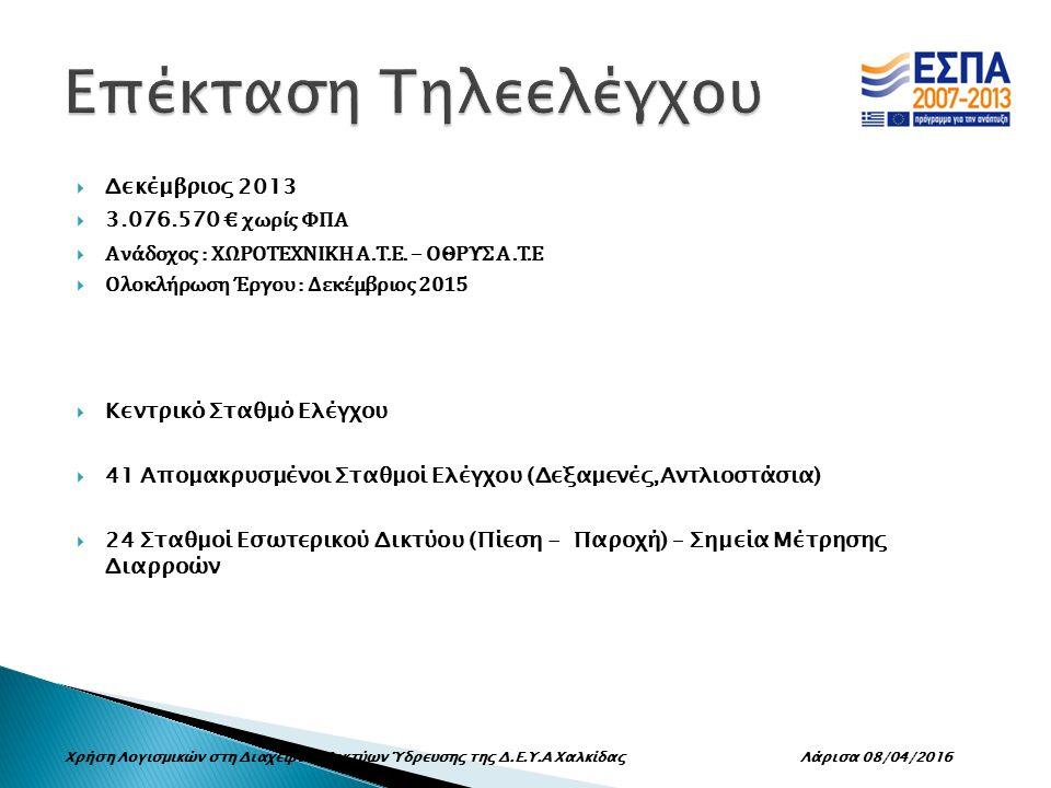  Δεκέμβριος 2013  3.076.570 € χωρίς ΦΠΑ  Ανάδοχος : ΧΩΡΟΤΕΧΝΙΚΗ Α.Τ.Ε.