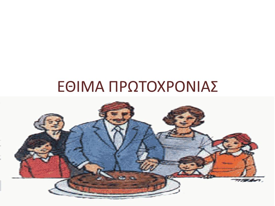 ΕΘΙΜΑ ΠΡΩΤΟΧΡΟΝΙΑΣ
