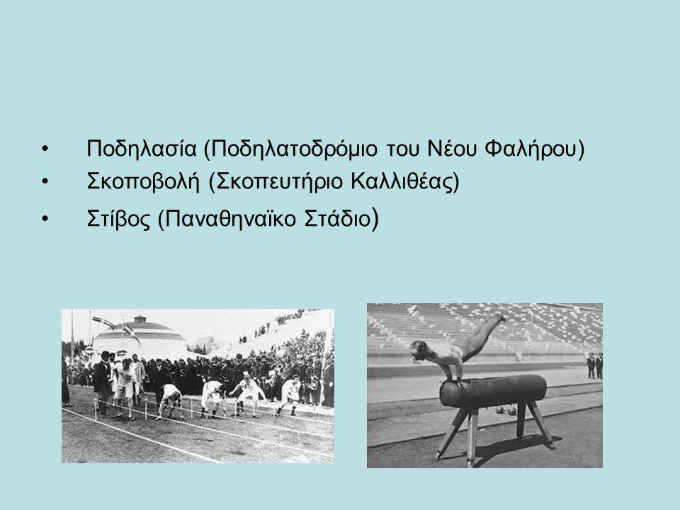 Σύνοψη Αθλημάτων Αντισφαίριση (γήπεδο Ομίλου Αντισφαίρισης Αθηνών και ποδηλατοδρόμιο του Νέου Φαλήρου) Άρση βαρών (Παναθηναϊκό Στάδιο) Κολύμβηση (Ανοιχτή θάλασσα) Ξιφασκία (Ζάππειο Μέγαρο) Πάλη (Παναθηναϊκό Στάδιο)