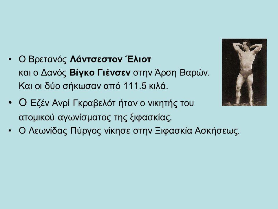 Αθλητές που διακρίθηκαν Σημαντική στιγμή για τους Έλληνες ήταν η νίκη του Σπύρου Λούη στον Μαραθώνιο.