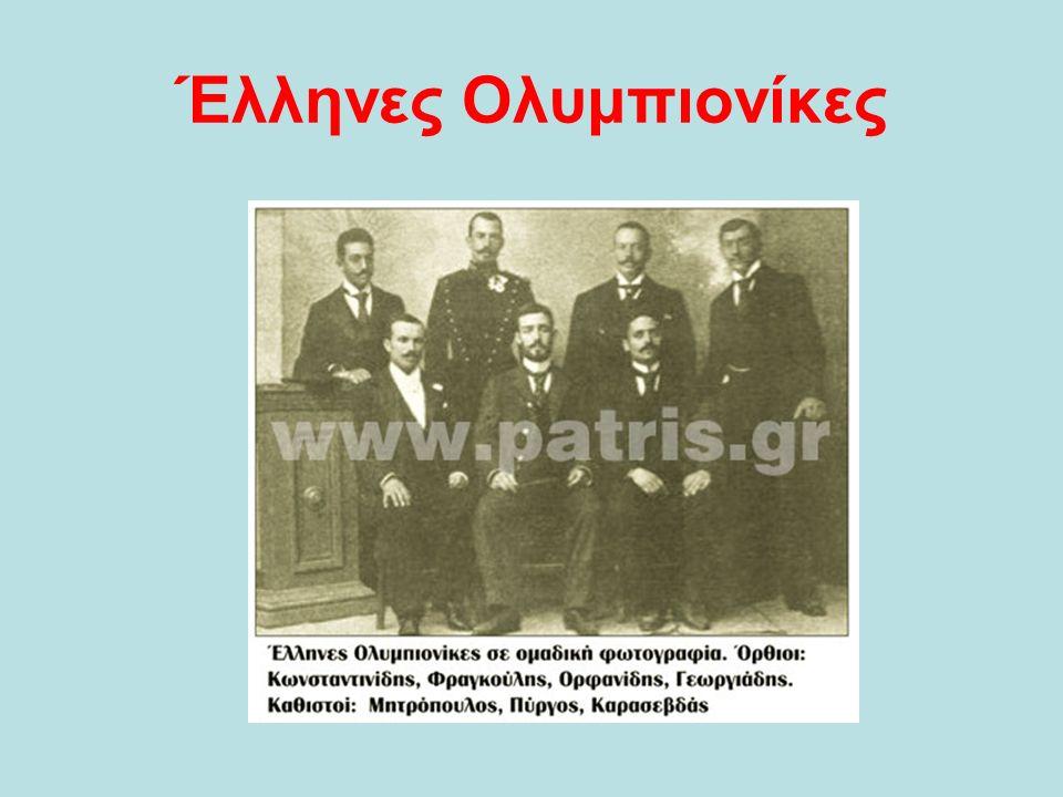 Εκδρομή Ολυμπιονικών μαζί με μέλη της βασιλικής οικογένειας στο Δαφνί.