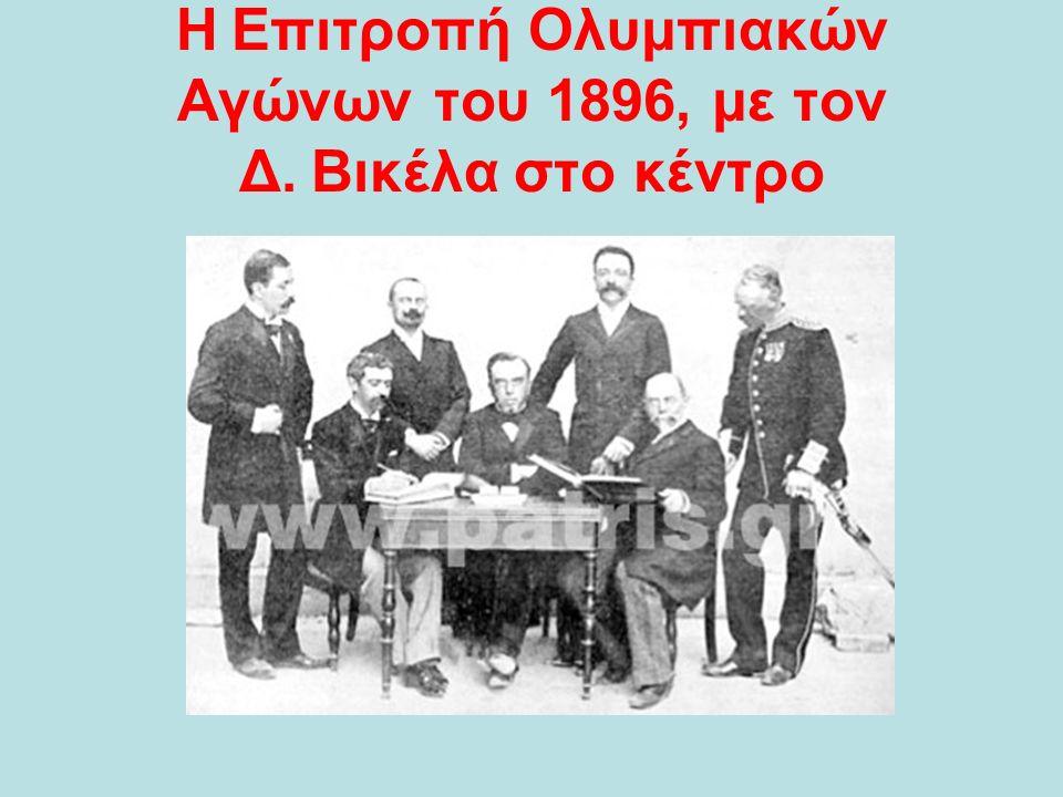 Έλληνες Ολυμπιονίκες