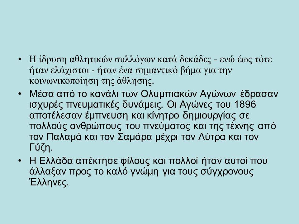 Η αξία των Ολυμπιακών Αγώνων του 1896 στην Αθήνα Για την μικρή Ελλάδα του 1896, με τα μίζερα σύνορα, την Αθήνα και τον Πειραιά των 200.000 κατοίκων, τα πλείστα οικονομικά προβλήματα και το καταρρακωμένο εθνικό φρόνημα οι Ολυμπιακοί Αγώνες υπήρξαν δύναμη αναζωογονητική, πρόκληση όχι μόνο επιβίωσης αλλά και εξέλιξης.