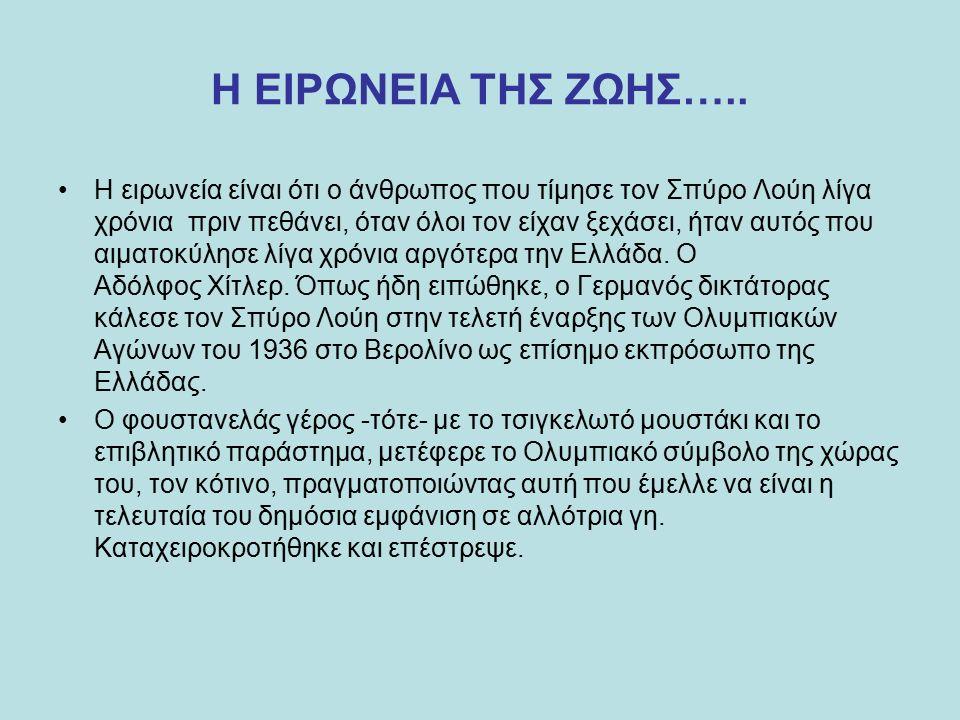 Ο ΣΠΥΡΟΣ ΛΟΥΗΣ ΦΕΥΓΕΙ ΓΙΑ ΤΗΝ ΓΕΙΤΟΝΙΑ ΤΩΝ ΑΓΓΕΛΩΝ Ο Σπύρος Λούης «έφυγε» την επομένη της εθνικής επετείου της επανάστασης του 21, λίγους μήνες πριν την εισβολή των Ιταλών στην Ελλάδα, το 1940.