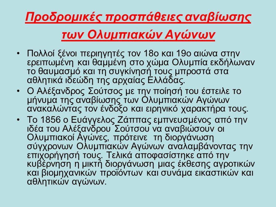 Διοργανωτής των προκαταρκτικών αγώνων ήταν ο συνταγματάρχης του στρατού, Παπαδιαμαντόπουλος, ο οποίος ήταν διοικητής του Λούη κατά τη διάρκεια της στρατιωτικής του θητείας (1893-1895).