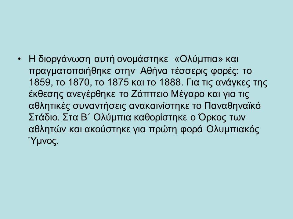 Προδρομικές προσπάθειες αναβίωσης των Ολυμπιακών Αγώνων Πολλοί ξένοι περιηγητές τον 18ο και 19ο αιώνα στην ερειπωμένη και θαμμένη στο χώμα Ολυμπία εκδήλωναν το θαυμασμό και τη συγκίνησή τους μπροστά στα αθλητικά ιδεώδη της αρχαίας Ελλάδας.