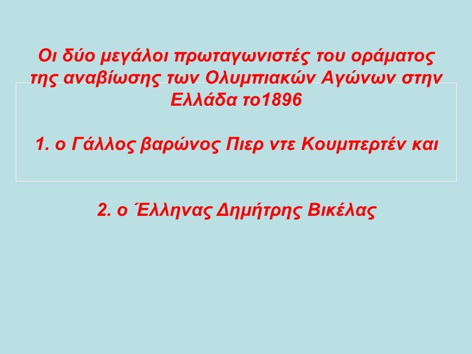 Η διοργάνωση αυτή ονομάστηκε «Ολύμπια» και πραγματοποιήθηκε στην Αθήνα τέσσερις φορές: το 1859, το 1870, το 1875 και το 1888.