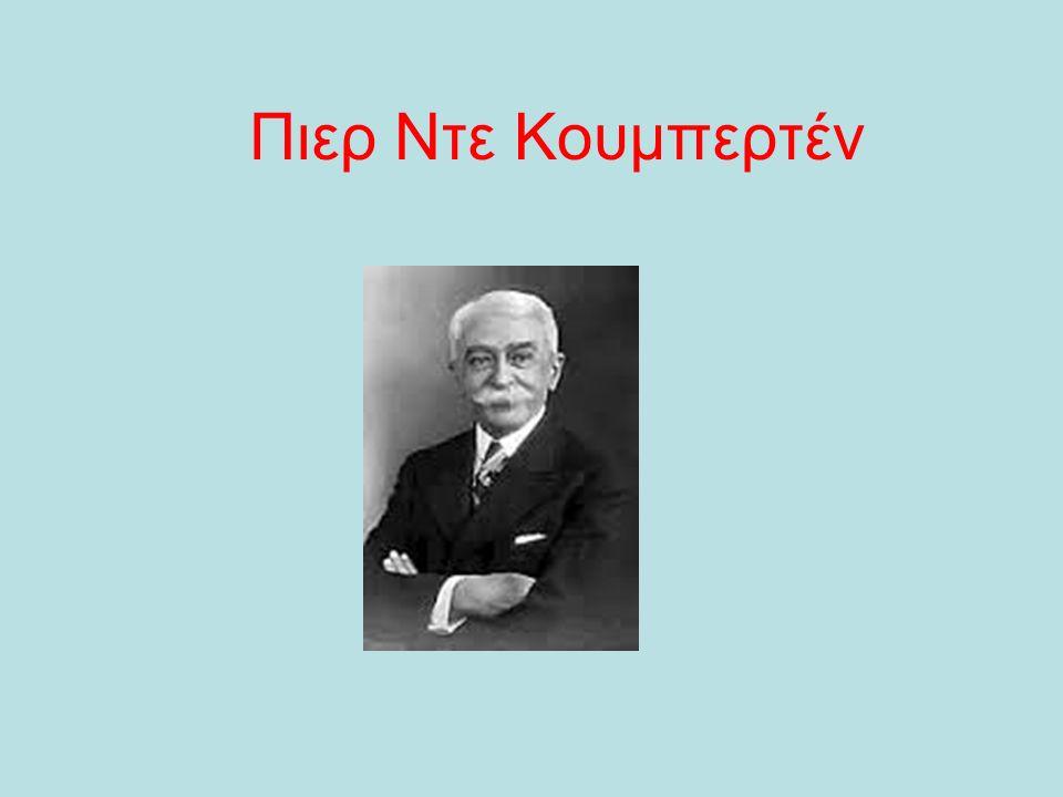 Οι δύο μεγάλοι πρωταγωνιστές του οράματος της αναβίωσης των Ολυμπιακών Αγώνων στην Ελλάδα το1896 1.