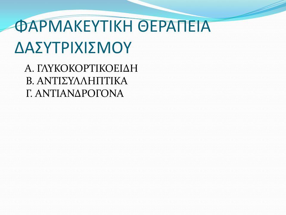 ΦΑΡΜΑΚΕΥΤΙΚΗ ΘΕΡΑΠΕΙΑ ΔΑΣΥΤΡΙΧΙΣΜΟΥ Α. ΓΛΥΚΟΚΟΡΤΙΚΟΕΙΔΗ Β. ΑΝΤΙΣΥΛΛΗΠΤΙΚΑ Γ. ΑΝΤΙΑΝΔΡΟΓΟΝΑ