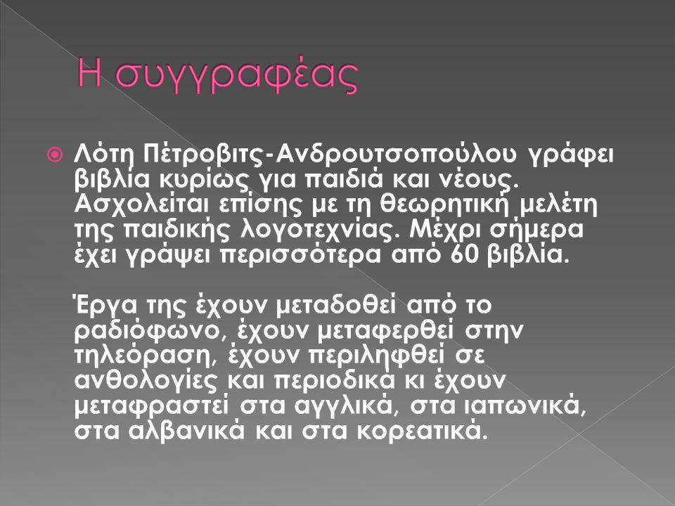  Λότη Πέτροβιτς-Ανδρουτσοπούλου γράφει βιβλία κυρίως για παιδιά και νέους.