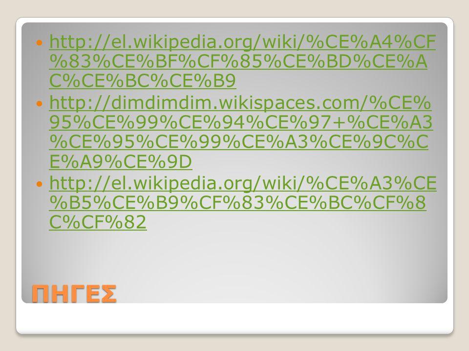 ΠΗΓΕΣ http://el.wikipedia.org/wiki/%CE%A4%CF %83%CE%BF%CF%85%CE%BD%CE%A C%CE%BC%CE%B9 http://el.wikipedia.org/wiki/%CE%A4%CF %83%CE%BF%CF%85%CE%BD%CE%