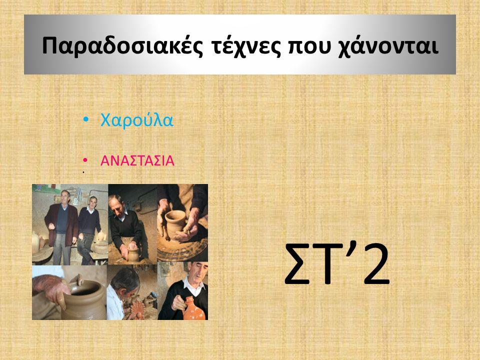 Παραδοσιακές τέχνες που χάνονται Xαρούλα ΑΝΑΣΤΑΣΙΑ ΣΤ'2