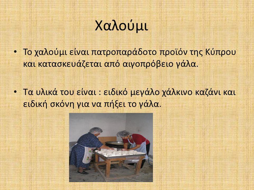Χαλούμι Το χαλούμι είναι πατροπαράδοτο προϊόν της Κύπρου και κατασκευάζεται από αιγοπρόβειο γάλα. Τα υλικά του είναι : ειδικό μεγάλο χάλκινο καζάνι κα