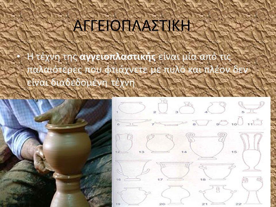 ΑΓΓΕΙΟΠΛΑΣΤΙΚΗ Η τέχνη της αγγειοπλαστικής είναι μία από τις παλαιότερες που φτιάχνετε με πυλό και πλέον δεν είναι διαδεδομένη τέχνη
