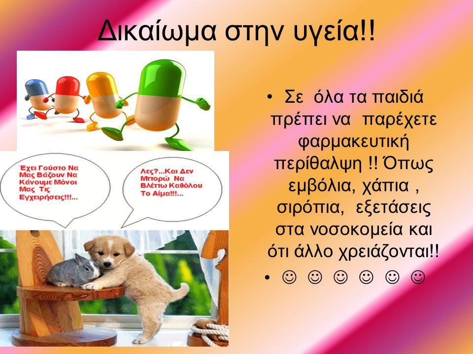Δικαίωμα στην υγεία!. Σε όλα τα παιδιά πρέπει να παρέχετε φαρμακευτική περίθαλψη !.