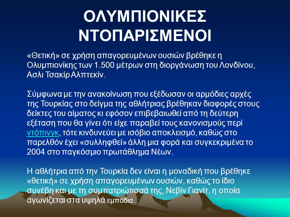 ΟΛΥΜΠΙΟΝΙΚΕΣ ΝΤΟΠΑΡΙΣΜΕΝΟΙ «Θετική» σε χρήση απαγορευμένων ουσιών βρέθηκε η Ολυμπιονίκης των 1.500 μέτρων στη διοργάνωση του Λονδίνου, Ασλι Τσακίρ Αλπτεκίν.