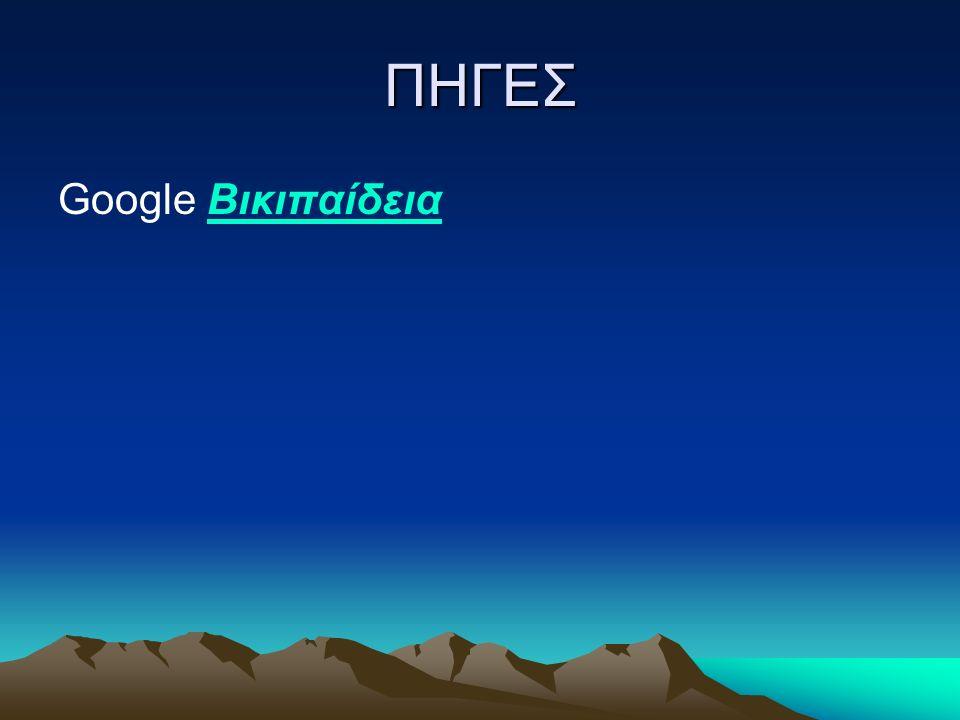 ΠΗΓΕΣ Google ΒικιπαίδειαΒικιπαίδεια