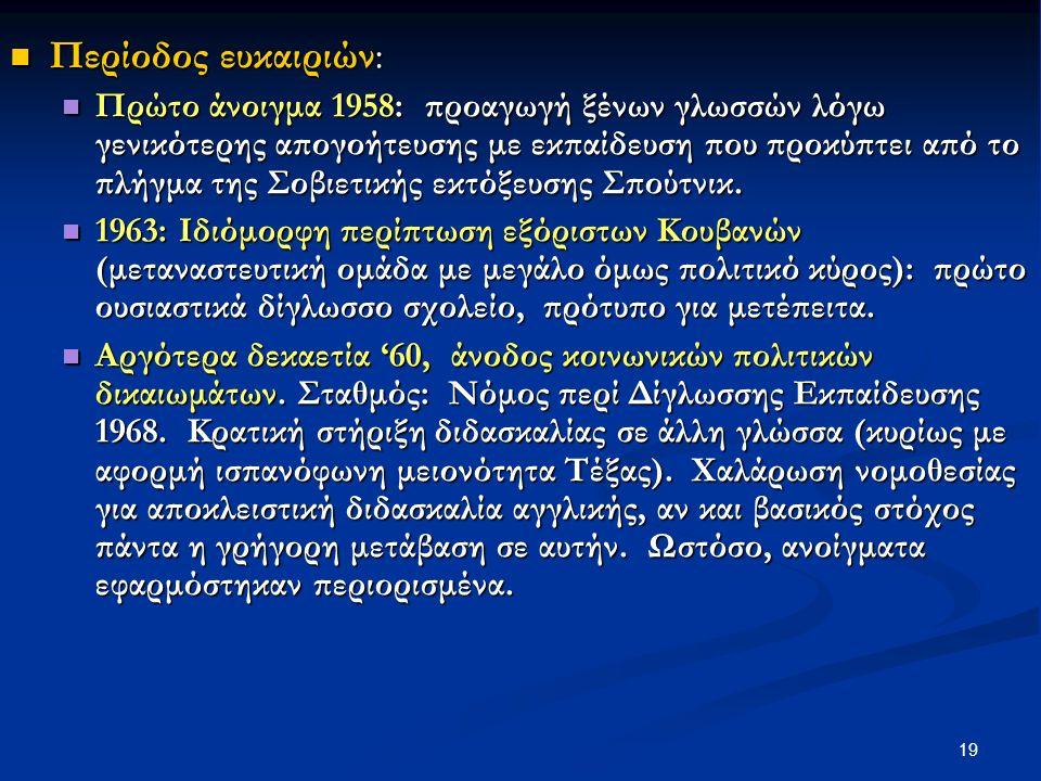 19 Περίοδος ευκαιριών: Περίοδος ευκαιριών: Πρώτο άνοιγμα 1958: προαγωγή ξένων γλωσσών λόγω γενικότερης απογοήτευσης με εκπαίδευση που προκύπτει από το πλήγμα της Σοβιετικής εκτόξευσης Σπούτνικ.