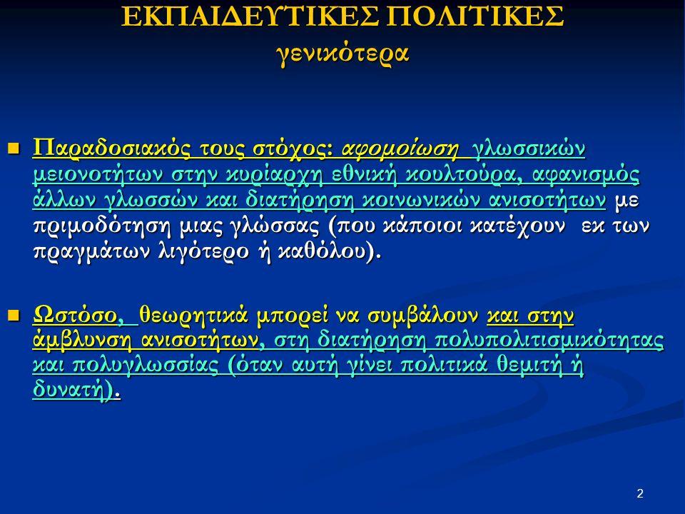 53 Πάντως ουσιαστική συνύπαρξη γλωσσών, δηλ.γραμματισμός σε δύο γλώσσες περιορισμένη ακόμη.