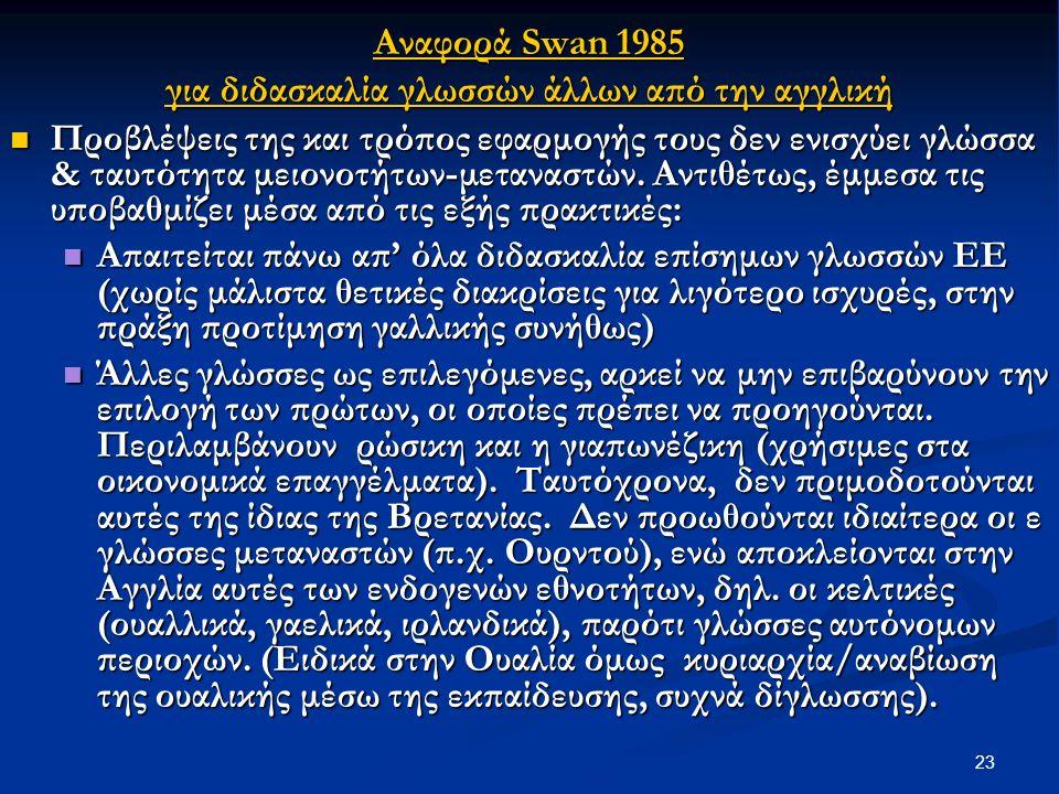 23 Αναφορά Swan 1985 για διδασκαλία γλωσσών άλλων από την αγγλική Προβλέψεις της και τρόπος εφαρμογής τους δεν ενισχύει γλώσσα & ταυτότητα μειονοτήτων-μεταναστών.