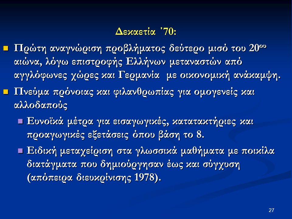 27 Δεκαετία ΄70: Πρώτη αναγνώριση προβλήματος δεύτερο μισό του 20 ου αιώνα, λόγω επιστροφής Ελλήνων μεταναστών από αγγλόφωνες χώρες και Γερμανία με οικονομική ανάκαμψη.
