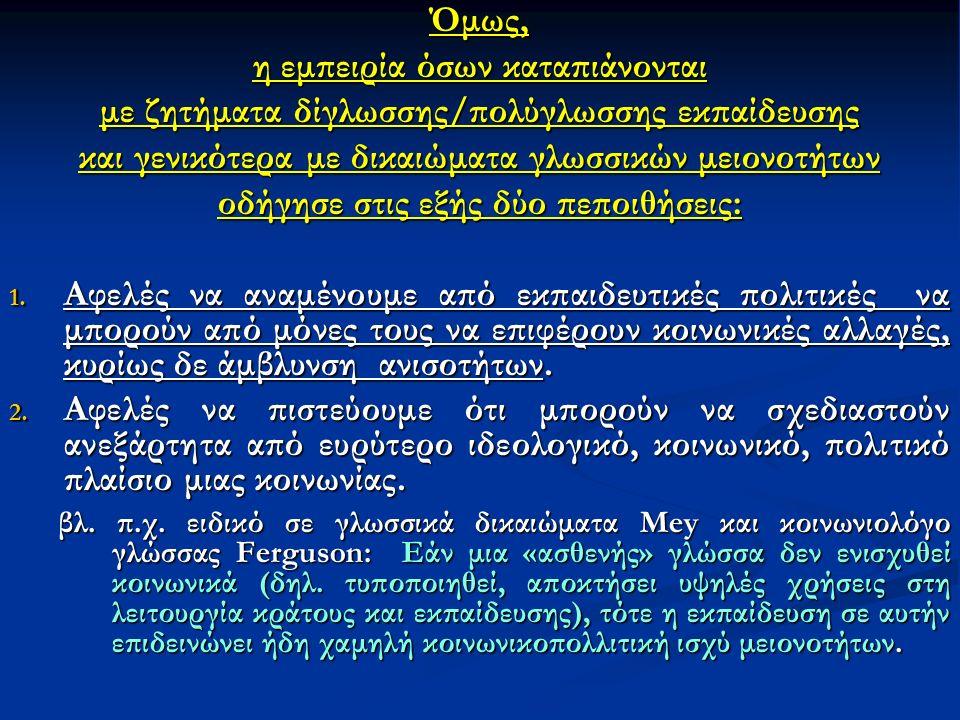 44 Στο ένα άκρο/συντηρητική χρήση μητρικής γλώσσας μειονοτήτων- μεταναστών με απώτερο στόχο κυριαρχία γλώσσας/πολιτισμού πλειονότητας, μεταξύ άλλων: Στο ένα άκρο/συντηρητική χρήση μητρικής γλώσσας μειονοτήτων- μεταναστών με απώτερο στόχο κυριαρχία γλώσσας/πολιτισμού πλειονότητας, μεταξύ άλλων: Πιο συνηθισμένη τακτική: Η μητρική γλώσσα έχει κυρίως χρηστική αξία (προσωρινή), δηλαδή εξυπηρετεί μετάβαση στην κυρίαρχη γλώσσα και ενσωμάτωση στο εκπαιδευτικό σύστημα, ειδικά για παιδιά μειονεκτούντων ομάδων.