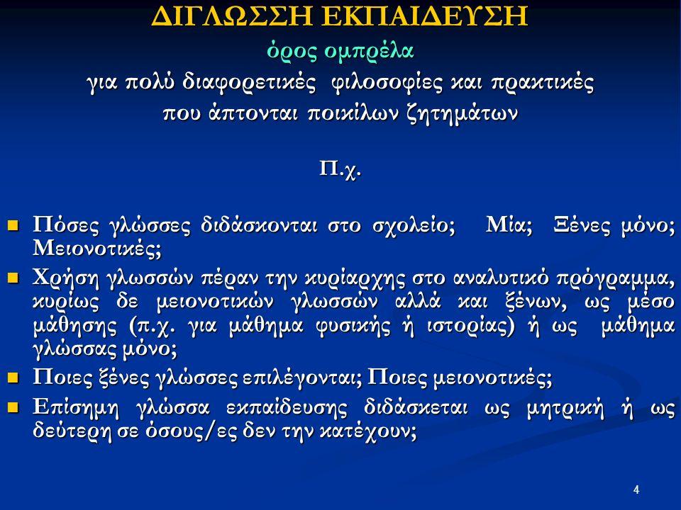 25 To παράδειγμα της Ελλάδας μεταπολεμικά: (βλ.Δαμανάκης 1997, Σκούρτου κ.σ.