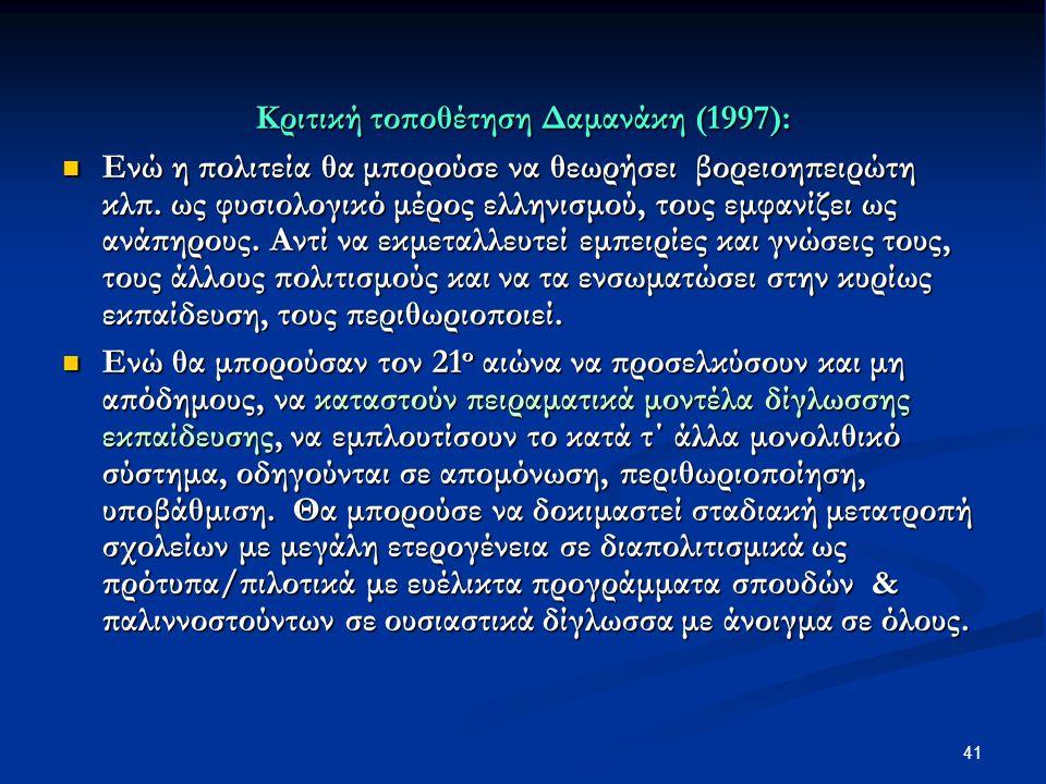 41 Κριτική τοποθέτηση Δαμανάκη (1997): Ενώ η πολιτεία θα μπορούσε να θεωρήσει βορειοηπειρώτη κλπ.