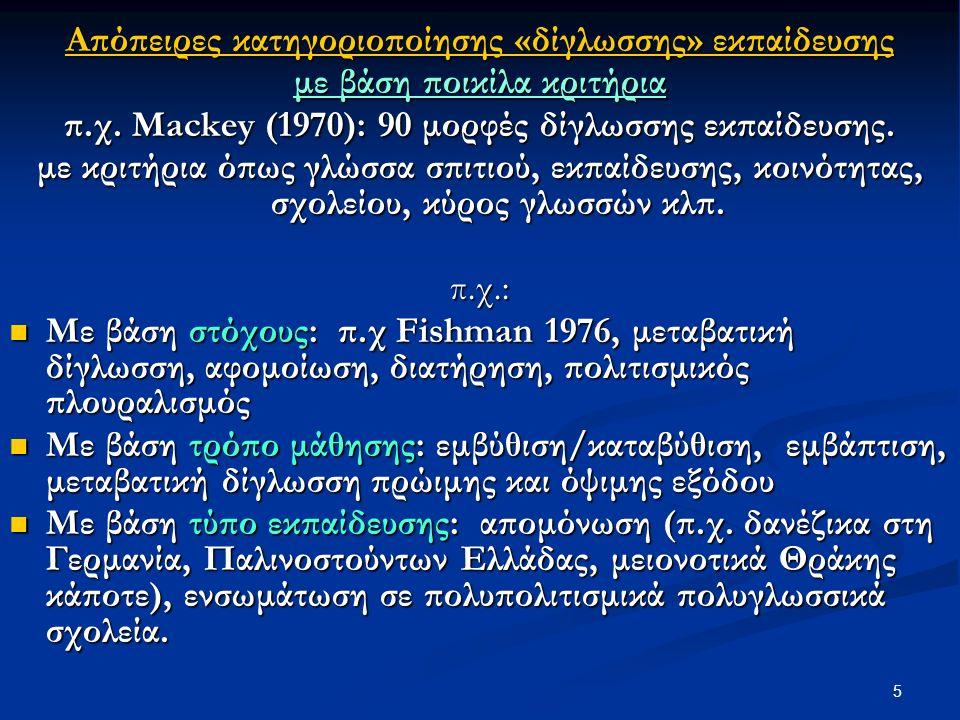 Τρεις ιστορικές περίοδοι κατά τον Δαμανάκη: Δεκαετία ΄70: φιλανθρωπία για επαναπατριζόμενους ομογενείς Δεκαετία ΄70: φιλανθρωπία για επαναπατριζόμενους ομογενείς Δεκαετία ΄80: αντισταθμιστικά μέτρα στα οποία η διγλωσσία εμφανίζεται ως πρόβλημα που πρέπει να «θεραπευτεί» (περιλαμβάνονται πλέον ομογενείς από Σ.