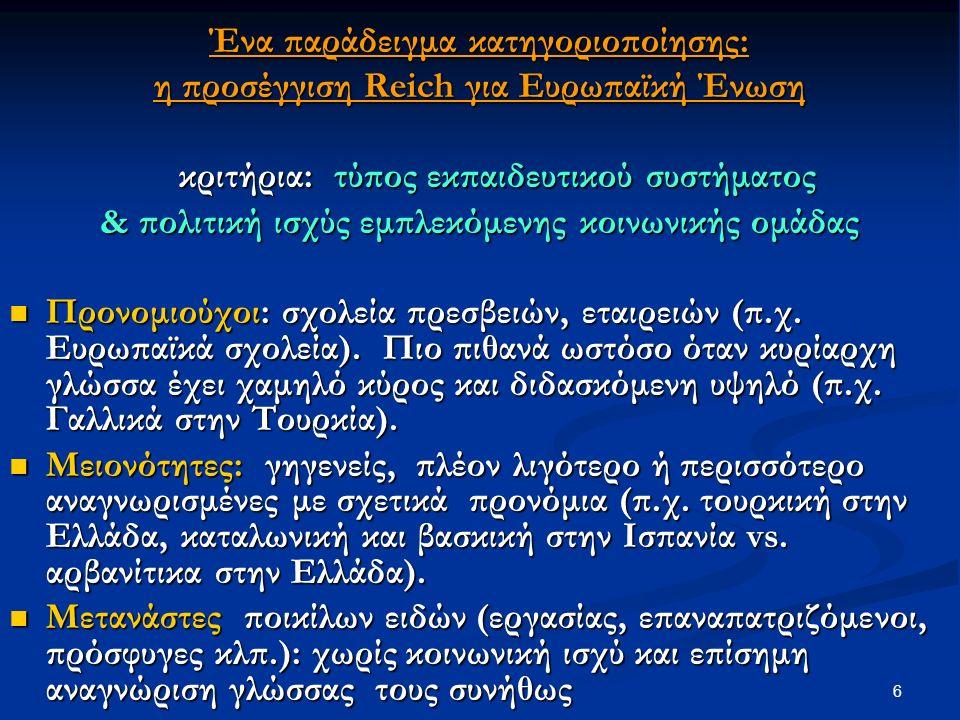 47 Πιο μόνιμη διδασκαλία μητρικής συνηθίζεται μόνο όταν πρόκειται για γλώσσα κύρους: π.χ.