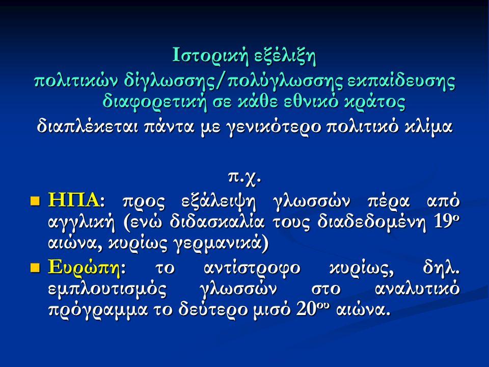 58 Κατά τον May, S.(2001) Language and Minority Rights.
