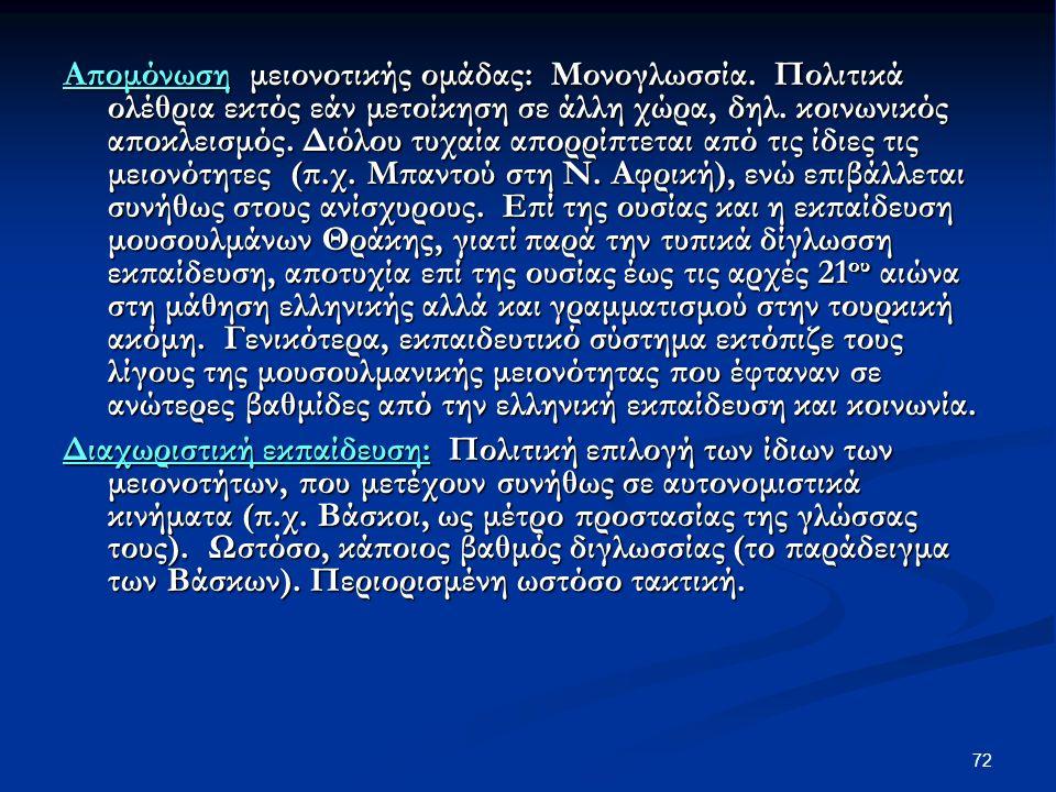 72 Απομόνωση μειονοτικής ομάδας: Μονογλωσσία.