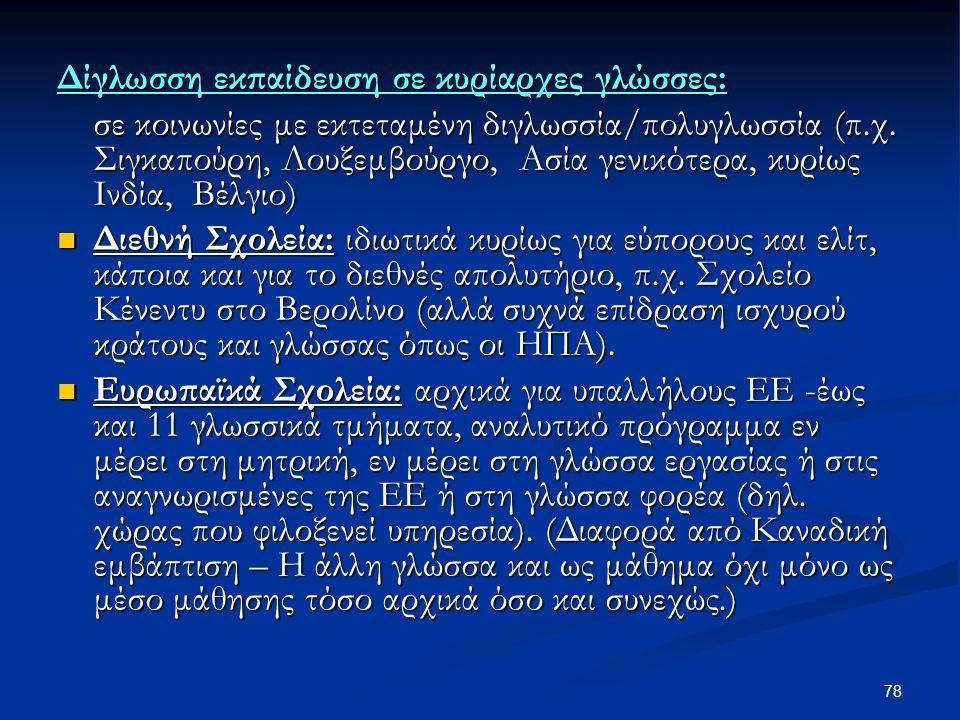 78 Δίγλωσση εκπαίδευση σε κυρίαρχες γλώσσες: σε κοινωνίες με εκτεταμένη διγλωσσία/πολυγλωσσία (π.χ.