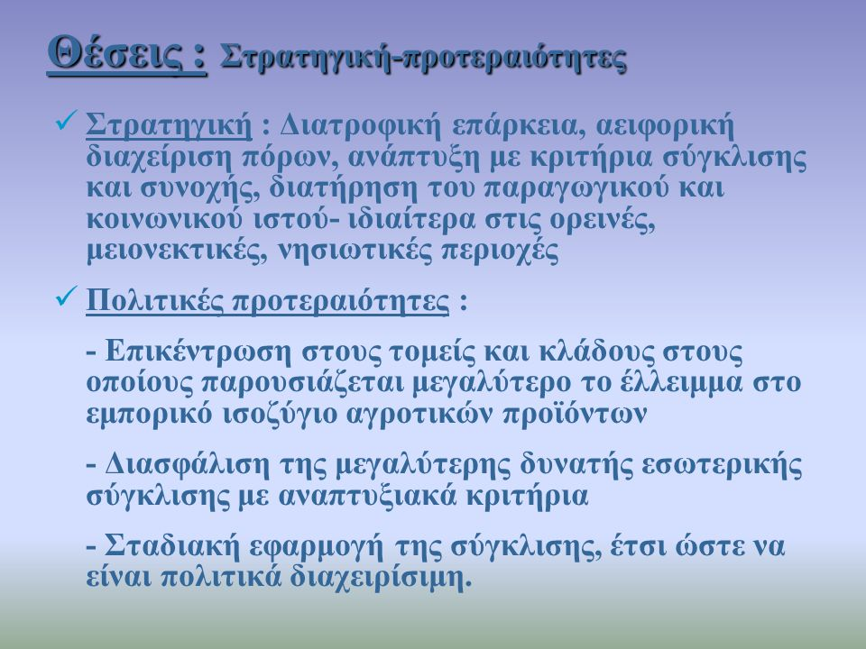 Θέσεις : Στρατηγική-προτεραιότητες Στρατηγική : Διατροφική επάρκεια, αειφορική διαχείριση πόρων, ανάπτυξη με κριτήρια σύγκλισης και συνοχής, διατήρηση