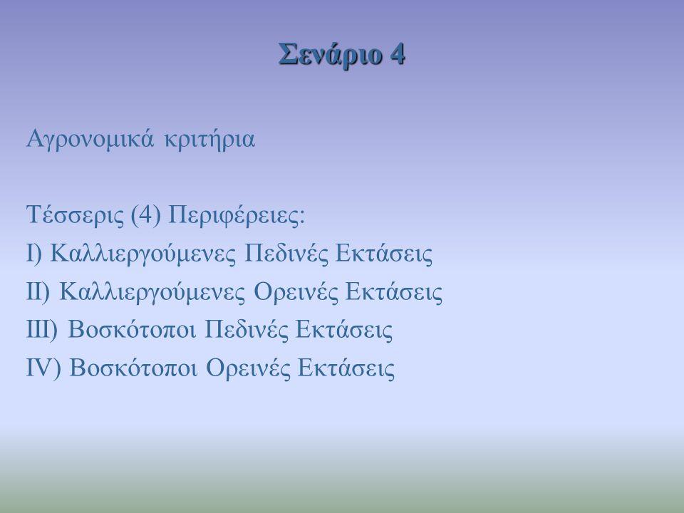 Σενάριο 4 Αγρονομικά κριτήρια Τέσσερις (4) Περιφέρειες: Ι) Καλλιεργούμενες Πεδινές Εκτάσεις ΙΙ) Καλλιεργούμενες Ορεινές Εκτάσεις ΙΙΙ) Βοσκότοποι Πεδιν