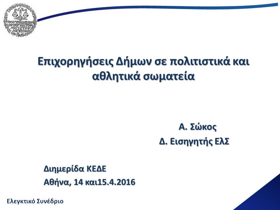 Ελεγκτικό Συνέδριο Επιχορηγήσεις Δήμων σε πολιτιστικά και αθλητικά σωματεία Α.