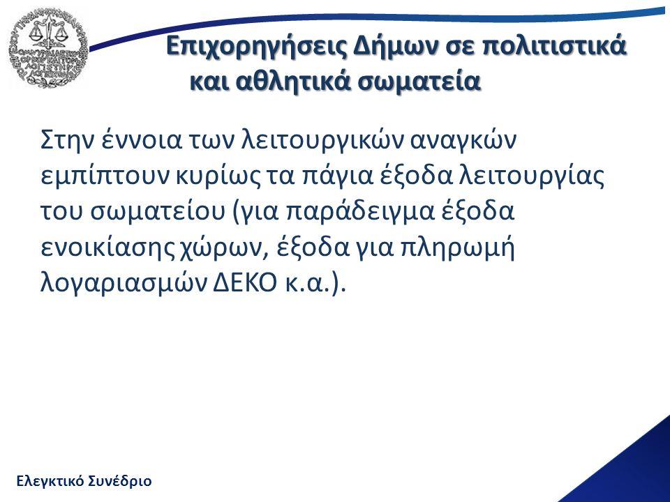 Ελεγκτικό Συνέδριο Επιχορηγήσεις Δήμων σε πολιτιστικά και αθλητικά σωματεία Στην έννοια των λειτουργικών αναγκών εμπίπτουν κυρίως τα πάγια έξοδα λειτουργίας του σωματείου (για παράδειγμα έξοδα ενοικίασης χώρων, έξοδα για πληρωμή λογαριασμών ΔΕΚΟ κ.α.).