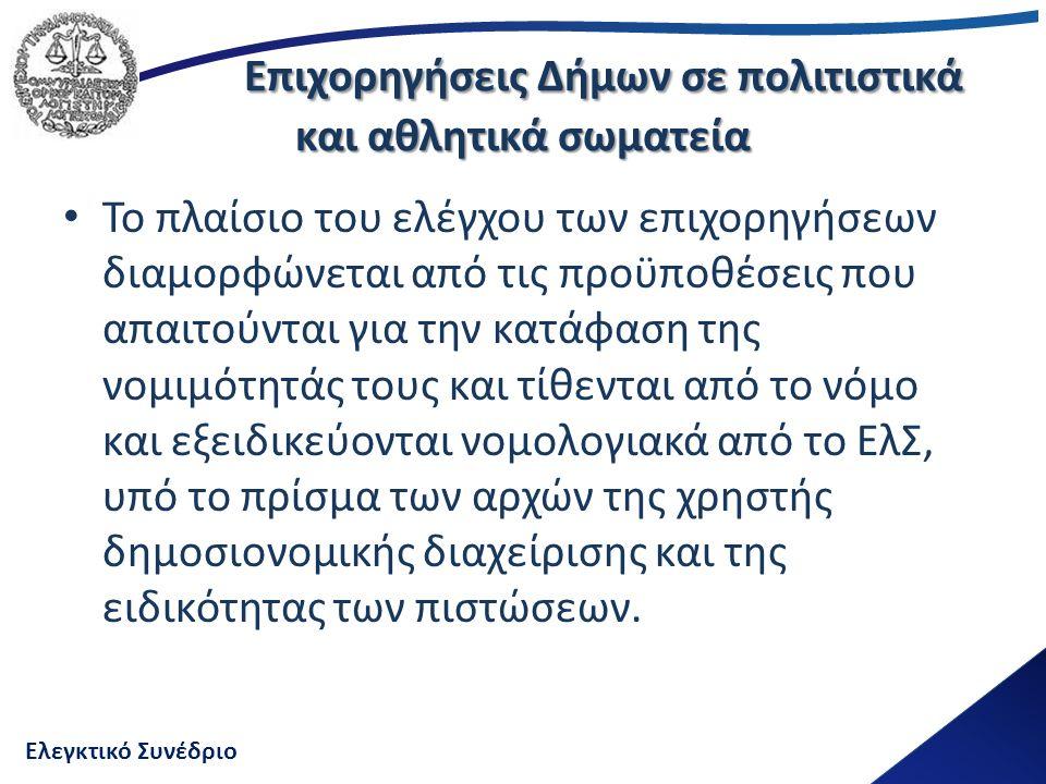 Ελεγκτικό Συνέδριο Επιχορηγήσεις Δήμων σε πολιτιστικά και αθλητικά σωματεία Το πλαίσιο του ελέγχου των επιχορηγήσεων διαμορφώνεται από τις προϋποθέσεις που απαιτούνται για την κατάφαση της νομιμότητάς τους και τίθενται από το νόμο και εξειδικεύονται νομολογιακά από το ΕλΣ, υπό το πρίσμα των αρχών της χρηστής δημοσιονομικής διαχείρισης και της ειδικότητας των πιστώσεων.